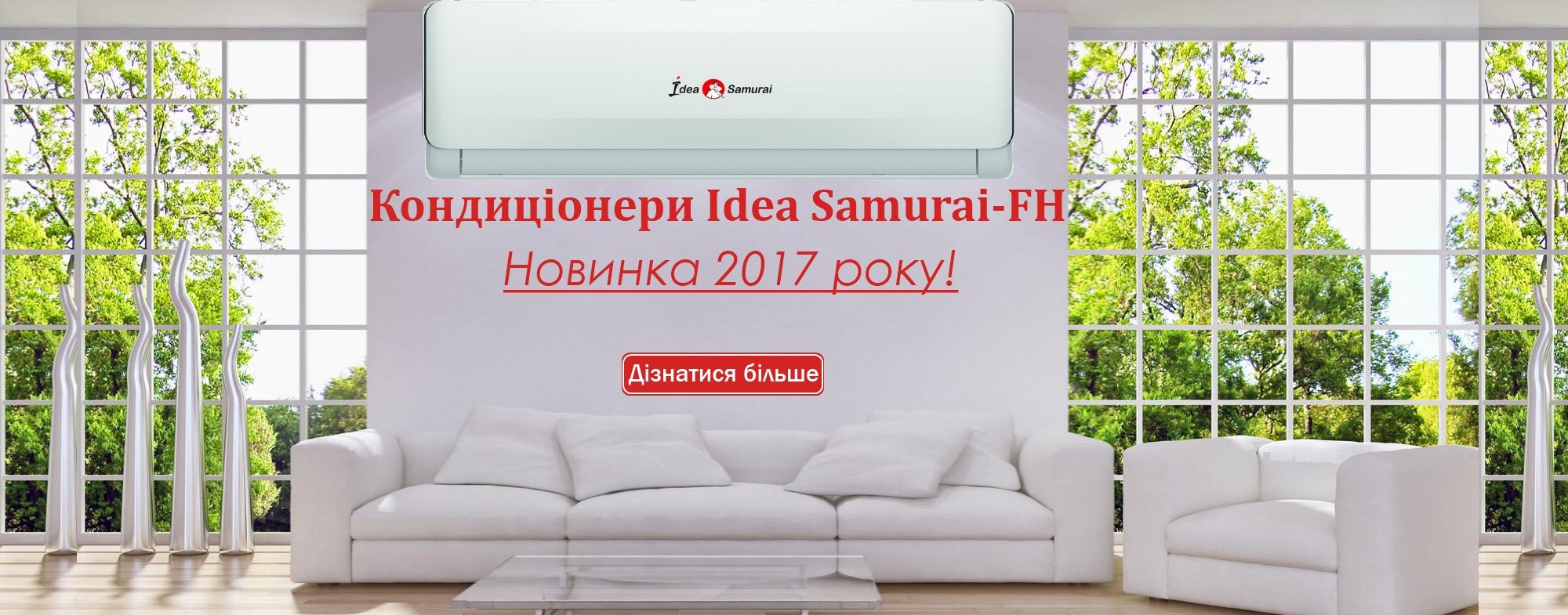 Кондиціонери Idea Samurai-FH